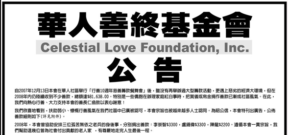 l-2008celestiallovefoundation-report